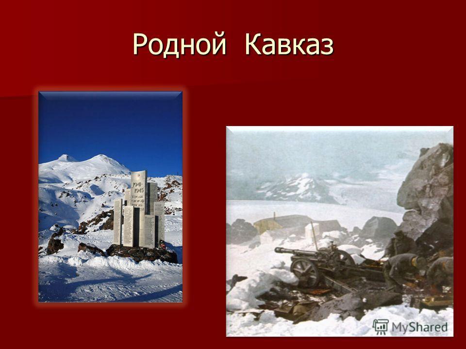 Родной Кавказ