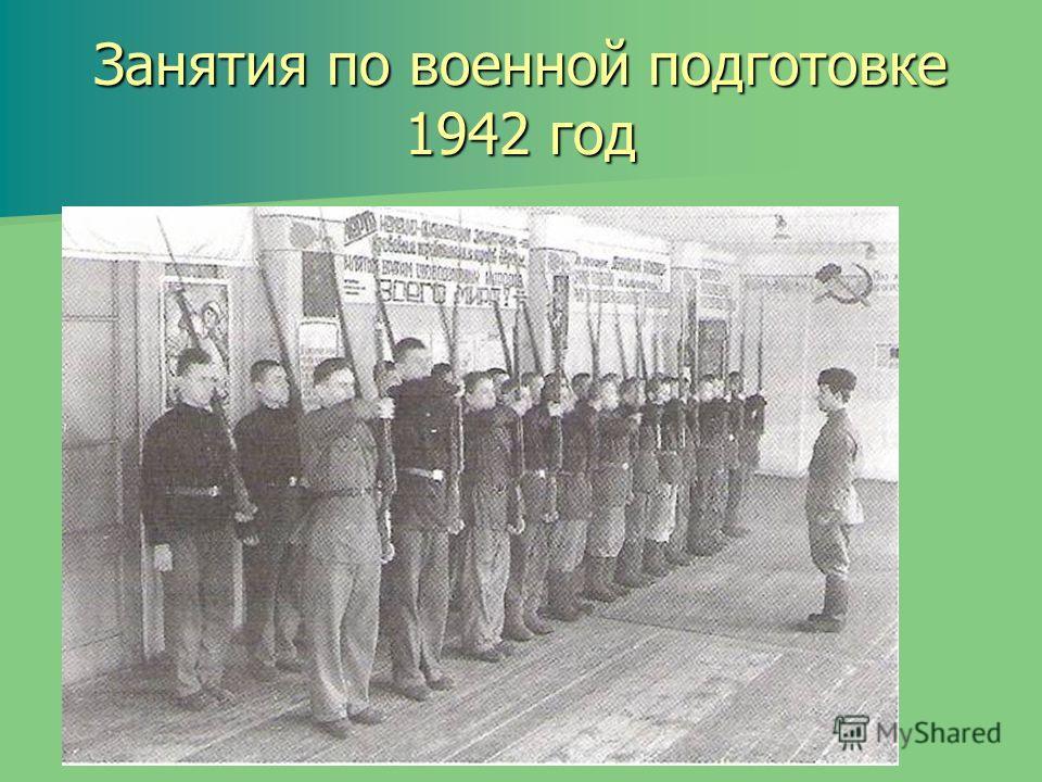 Занятия по военной подготовке 1942 год