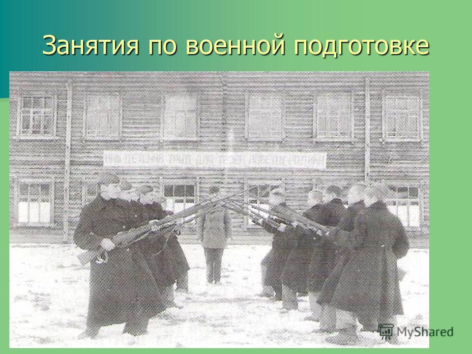 Занятия по военной подготовке