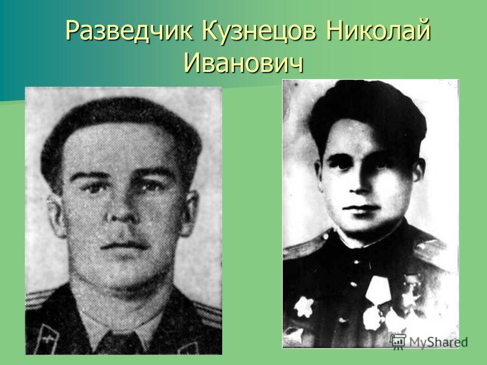 Разведчик Кузнецов Николай Иванович Разведчик Кузнецов Николай Иванович