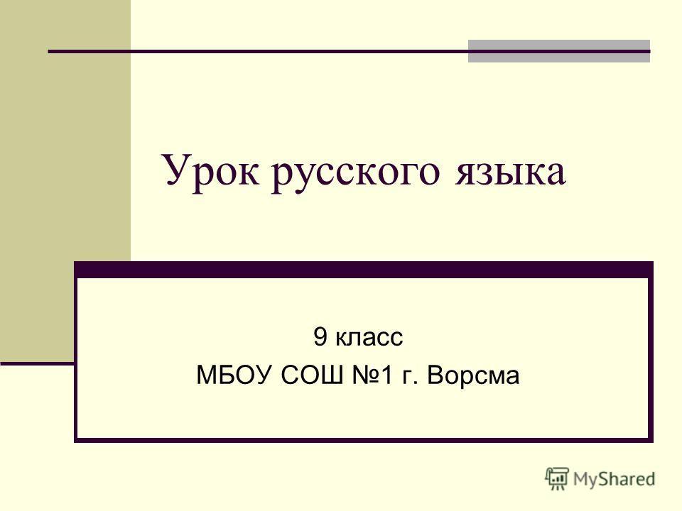 Урок русского языка 9 класс МБОУ СОШ 1 г. Ворсма