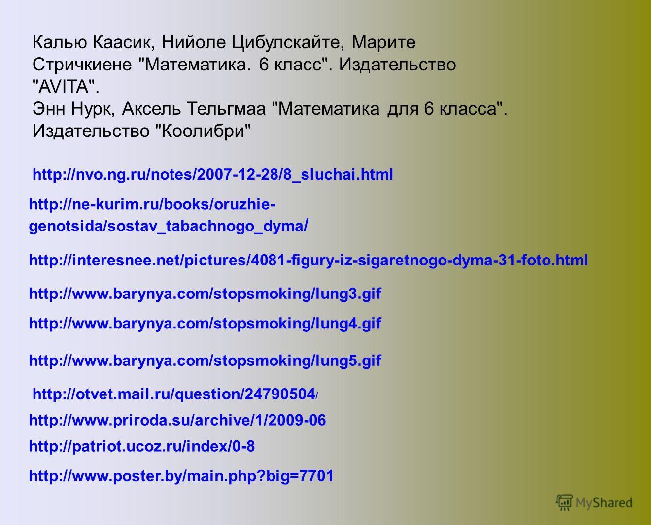 http://patriot.ucoz.ru/index/0-8 http://ne-kurim.ru/books/oruzhie- genotsida/sostav_tabachnogo_dyma / http://nvo.ng.ru/notes/2007-12-28/8_sluchai.html http://otvet.mail.ru/question/24790504 / http://www.barynya.com/stopsmoking/lung3.gif http://www.ba