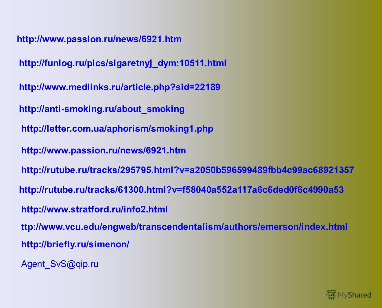 http://www.passion.ru/news/6921.htm http://funlog.ru/pics/sigaretnyj_dym:10511.html http://www.medlinks.ru/article.php?sid=22189 http://anti-smoking.ru/about_smoking http://letter.com.ua/aphorism/smoking1.php http://www.passion.ru/news/6921.htm http: