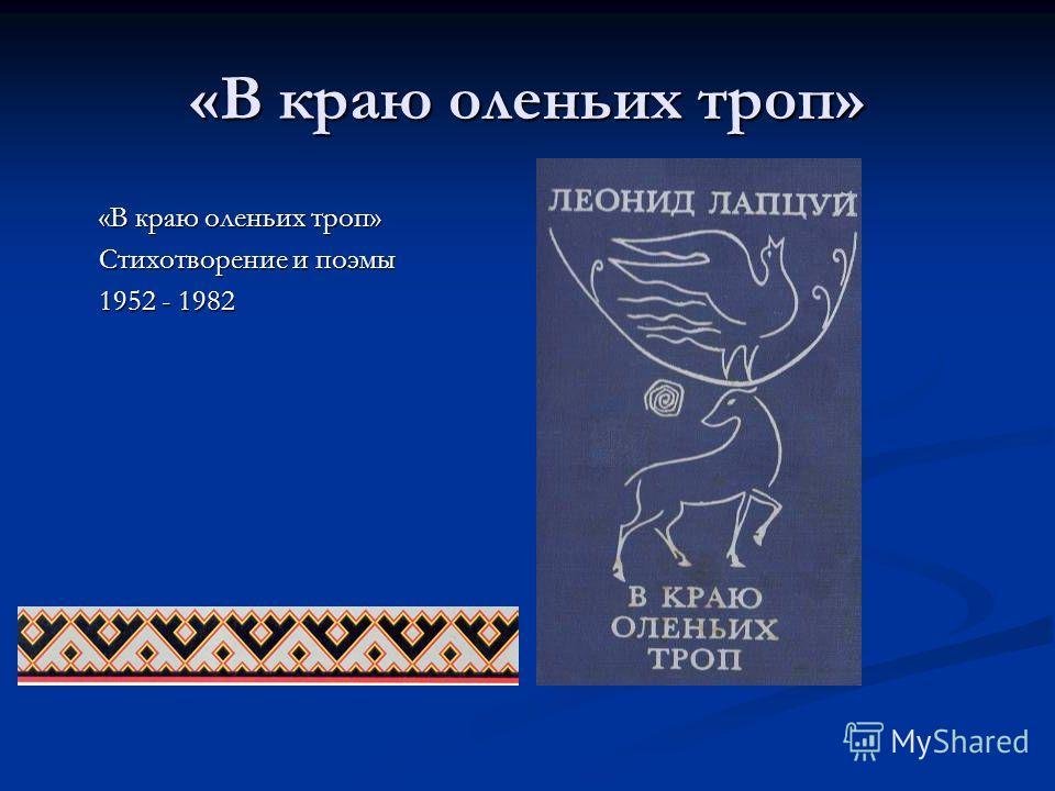 «В краю оленьих троп» Стихотворение и поэмы 1952 - 1982