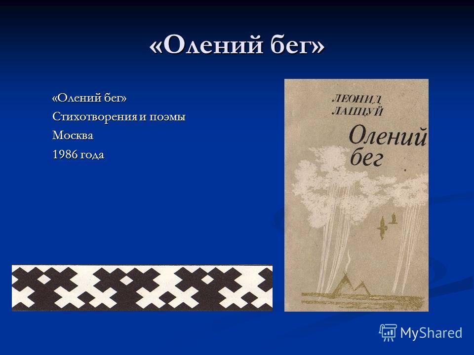 «Олений бег» «Олений бег» Стихотворения и поэмы Москва 1986 года