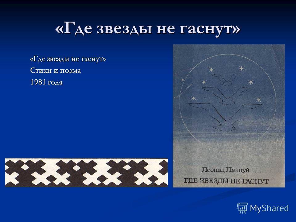 «Где звезды не гаснут» Стихи и поэма 1981 года