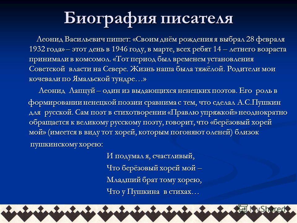 Биография писателя Леонид Васильевич пишет: «Своим днём рождения я выбрал 28 февраля 1932 года» – этот день в 1946 году, в марте, всех ребят 14 – летнего возраста принимали в комсомол. «Тот период был временем установления Советской власти на Севере.