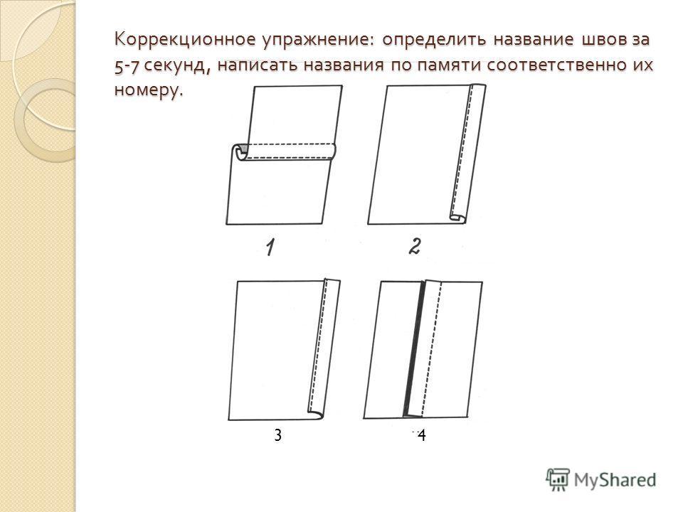 Коррекционное упражнение : определить название швов за 5-7 секунд, написать названия по памяти соответственно их номеру. 34