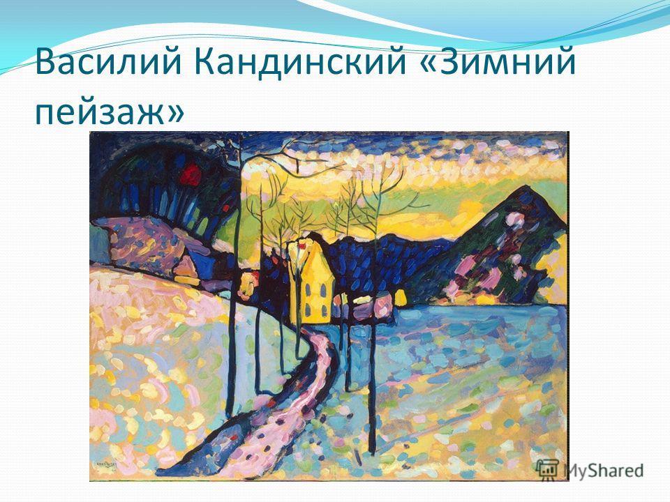 Василий Кандинский «Зимний пейзаж»