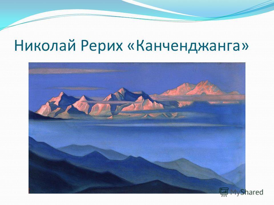 Николай Рерих «Канченджанга»