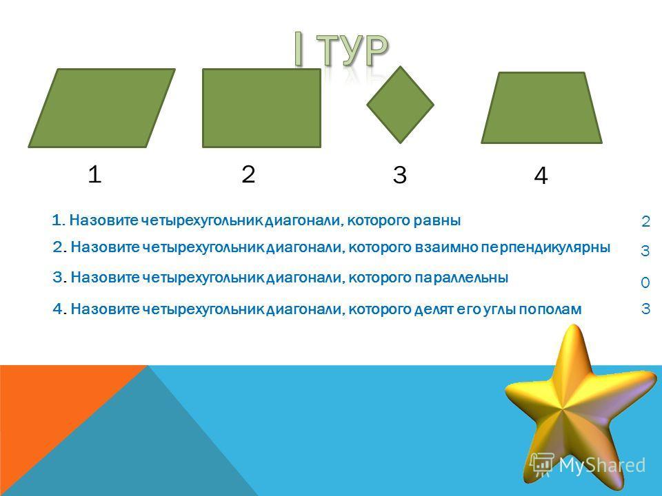 12 3 4 1. Назовите четырехугольник диагонали, которого равны 2. Назовите четырехугольник диагонали, которого взаимно перпендикулярны 3. Назовите четырехугольник диагонали, которого параллельны 4. Назовите четырехугольник диагонали, которого делят его