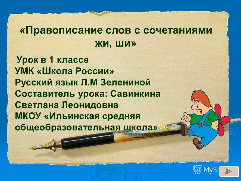 Урок презентация школа россии 1 класс