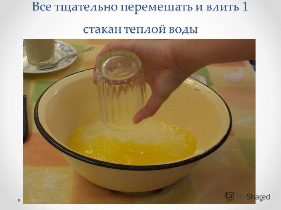 Все тщательно перемешать и влить 1 стакан теплой воды