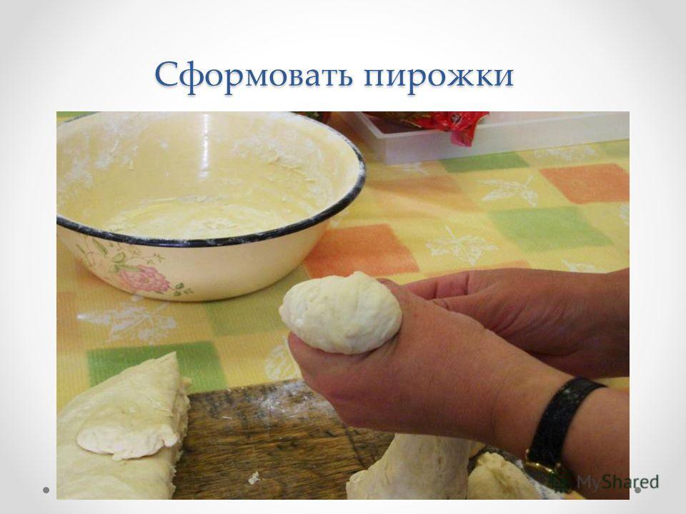 Сформовать пирожки