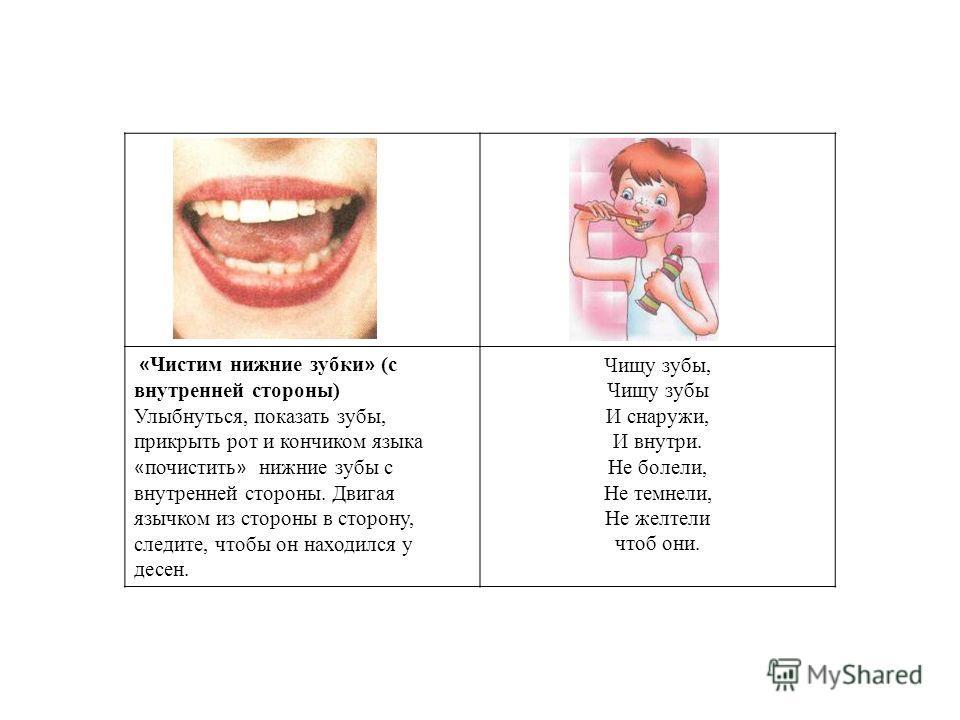 «Лопаточка». Улыбнуться, приоткрыть рот, положить широкий передний край языка на нижнюю губу. Удерживать в таком положении под счет от 1 до 5- 10. Язычок широкий, гладкий – Получается лопатка.