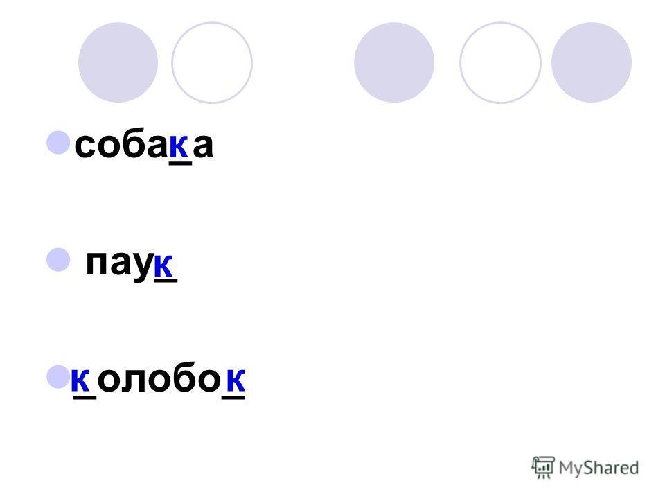 соба_а пау_ _олобо_ к к к к