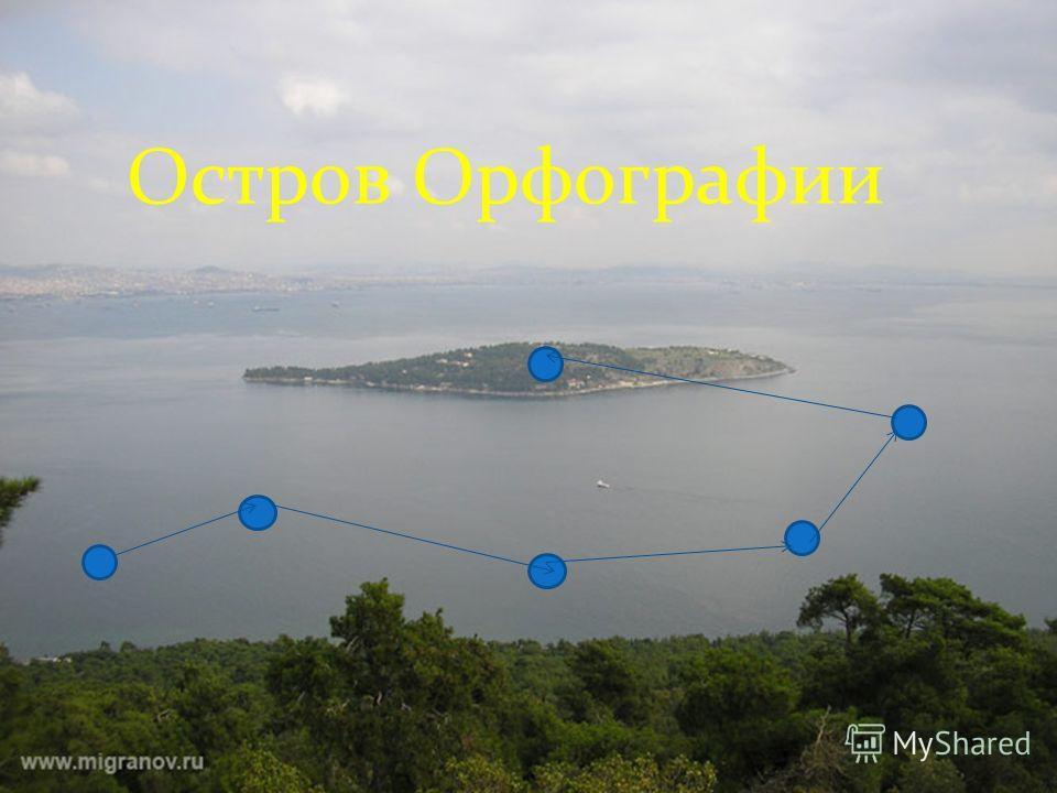 Остров Орфографии