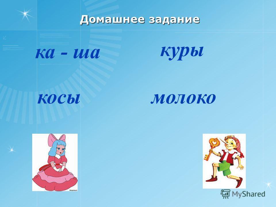 ка - ша косы куры молоко Домашнее задание