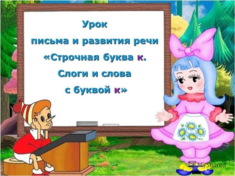 Урок письма и развития речи «Строчная буква к. Слоги и слова с буквой к»