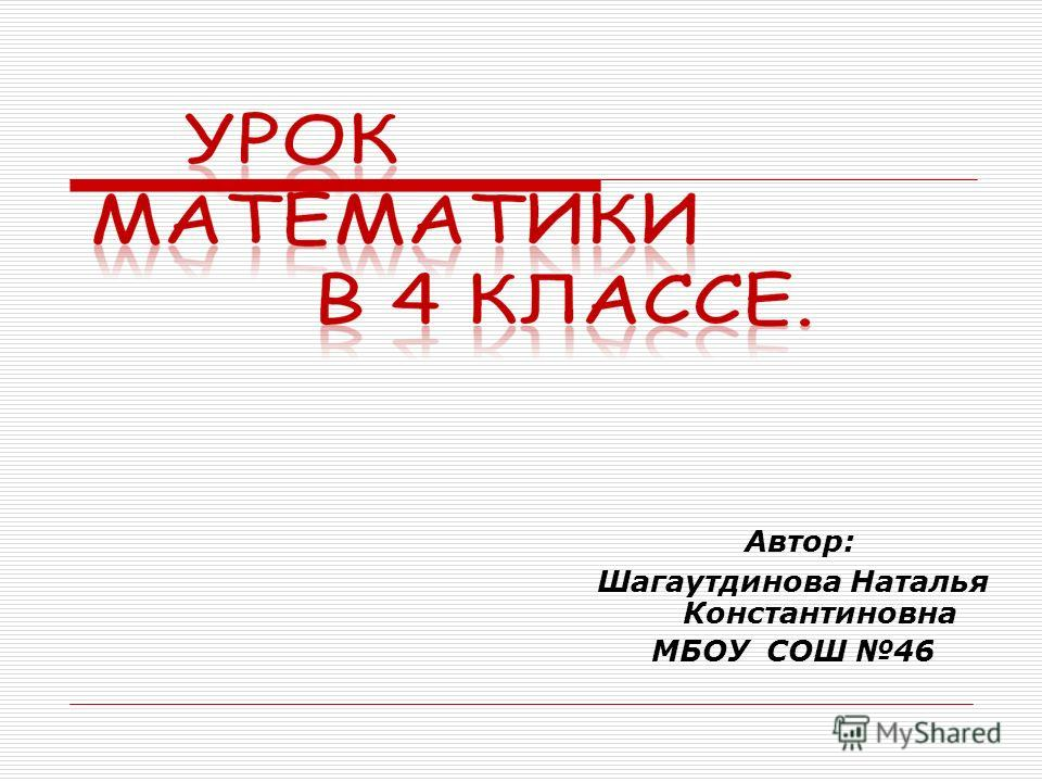 Автор: Шагаутдинова Наталья Константиновна МБОУ СОШ 46