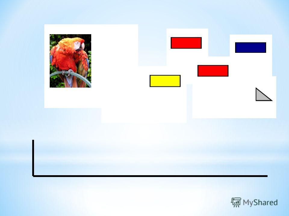 * попугай * лейка * ручей * улей * рой * май * рай * милый * чайка