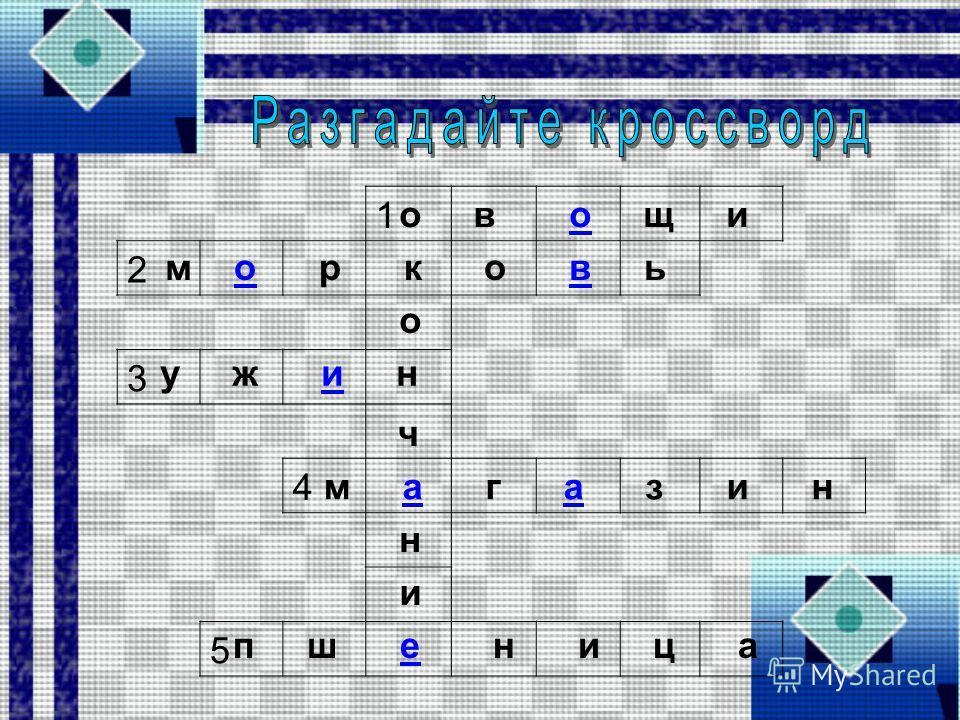 1 2 3 4 5 о в о щ и м о р к о в ь у ж и н м а г а з и н п ш е н и ц а о ч н и