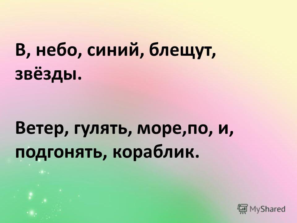 В, небо, синий, блещут, звёзды. Ветер, гулять, море,по, и, подгонять, кораблик.