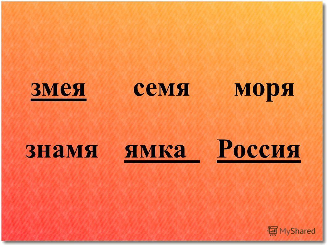 змея семя моря знамя ямка Россия