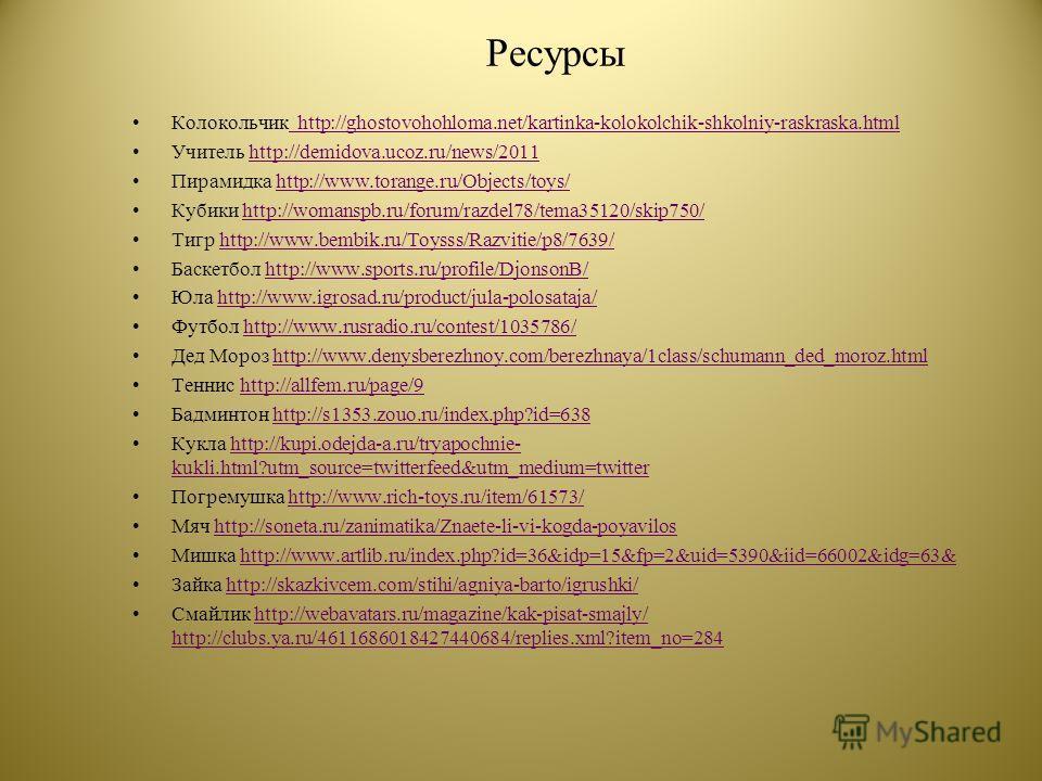 Ресурсы Колокольчик http://ghostovohohloma.net/kartinka-kolokolchik-shkolniy-raskraska.html http://ghostovohohloma.net/kartinka-kolokolchik-shkolniy-raskraska.html Учитель http://demidova.ucoz.ru/news/2011http://demidova.ucoz.ru/news/2011 Пирамидка h
