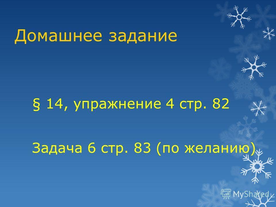 Домашнее задание § 14, упражнение 4 стр. 82 Задача 6 стр. 83 (по желанию)