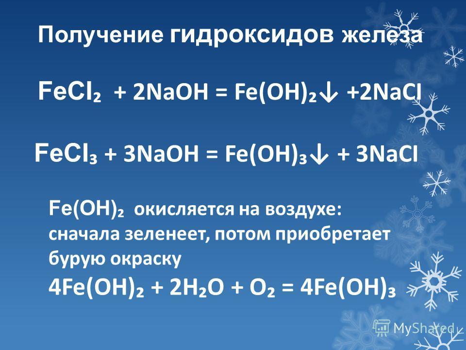 Получение гидроксидов железа FeCI + 2NaOH = Fe(OH) +2NaCI FeCI + 3NaOH = Fe(OH) + 3NaCI Fe(OH) окисляется на воздухе: сначала зеленеет, потом приобретает бурую окраску 4Fe(OH) + 2HO + O = 4Fe(OH)