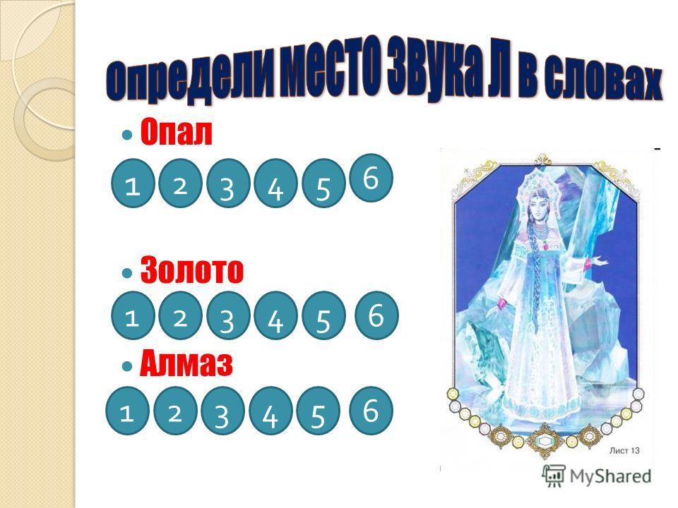 Опал Золото Алмаз 1 2345 6 132465 123456
