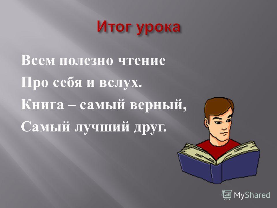 Всем полезно чтение Про себя и вслух. Книга – самый верный, Самый лучший друг.