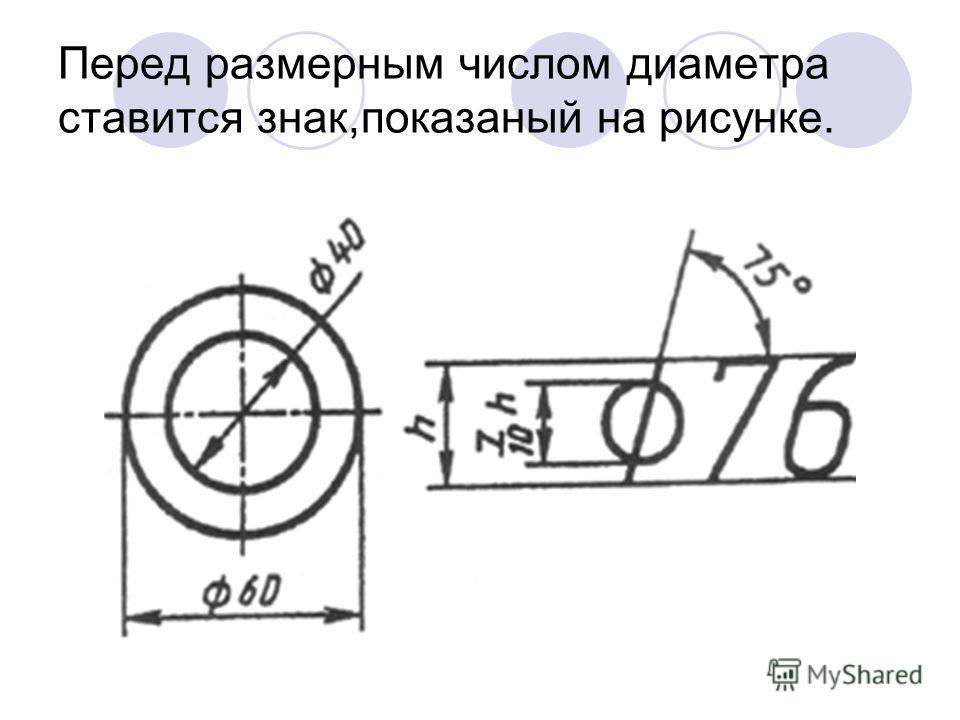 Перед размерным числом диаметра ставится знак,показаный на рисунке.
