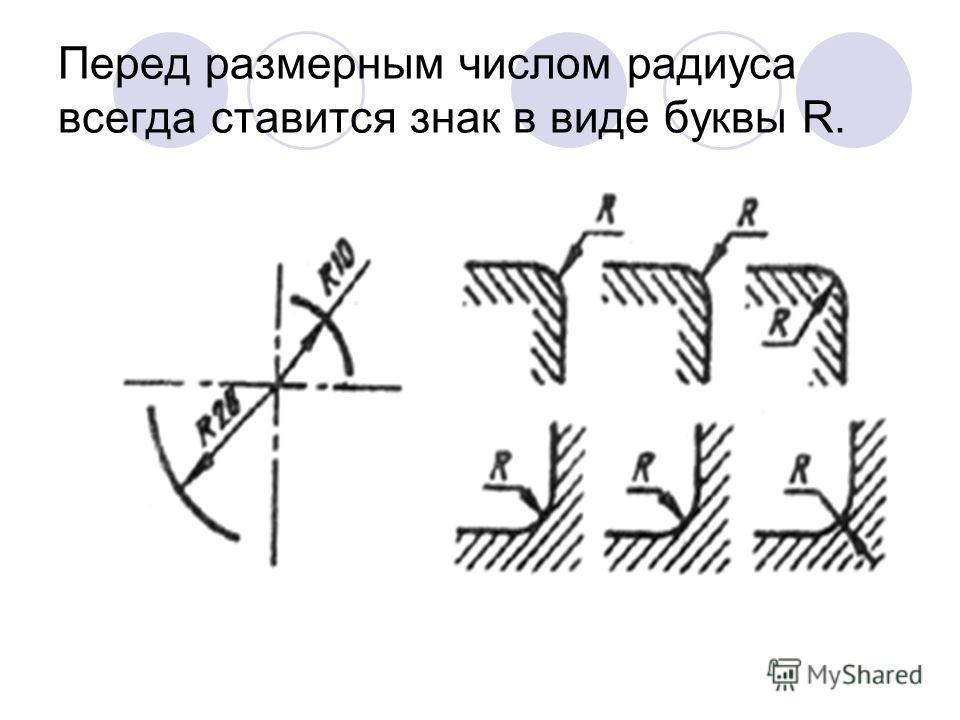 Перед размерным числом радиуса всегда ставится знак в виде буквы R.