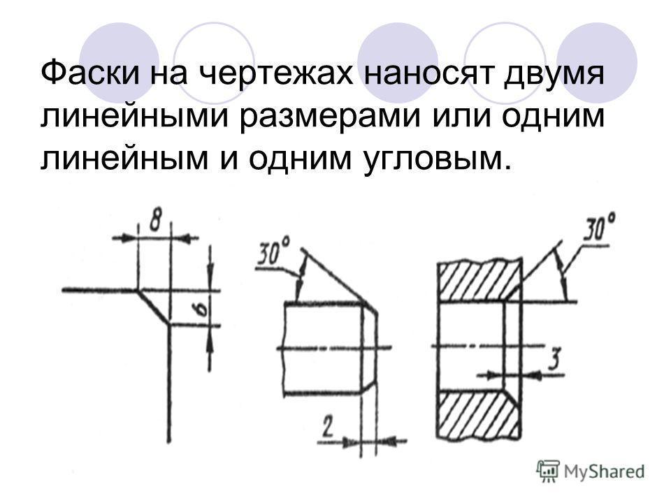 Фаски на чертежах наносят двумя линейными размерами или одним линейным и одним угловым.