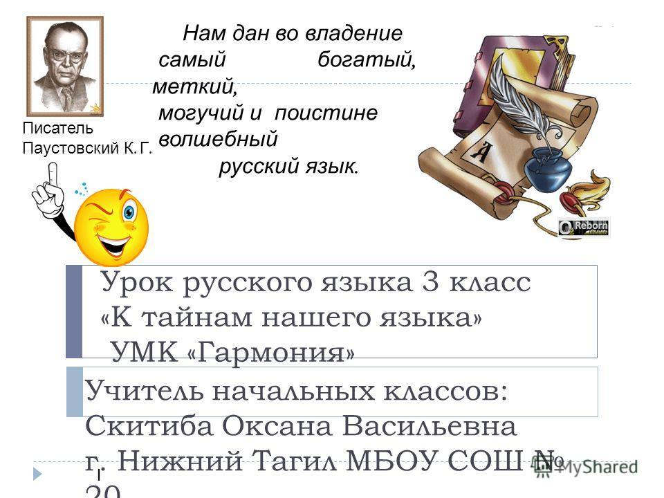 Домашнее задание русский язык 3 класс по гармонии