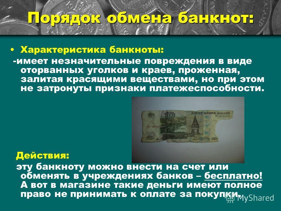 Характеристика банкноты: -имеет незначительные повреждения в виде оторванных уголков и краев, проженная, залитая красящими веществами, но при этом не затронуты признаки платежеспособности. Действия: эту банкноту можно внести на счет или обменять в уч