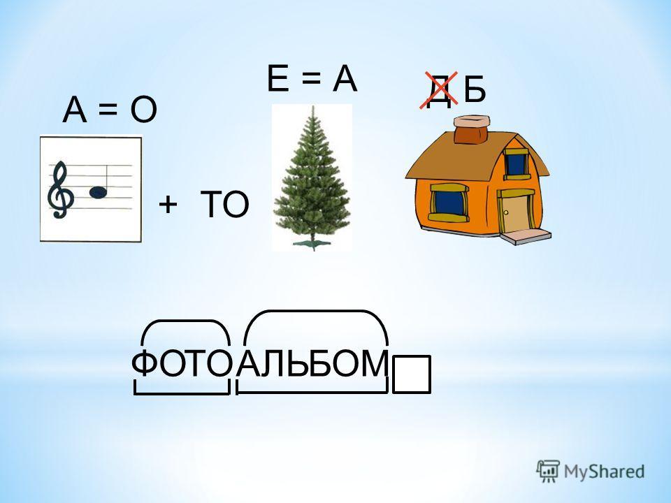 А = О Е = А Д Б + ТО ФОТОАЛЬБОМ