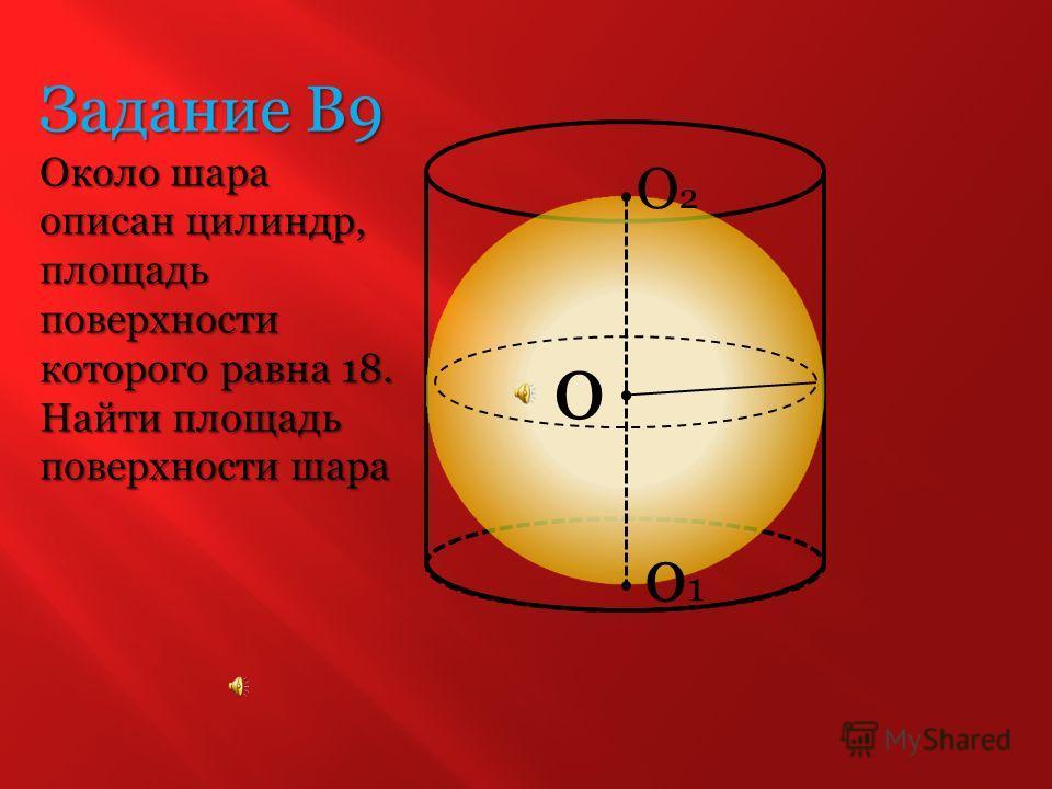 Решение: S = 4πR² Rн = 2R Sн = 4π(2R)² = 4π · 4R² = 16πR² Sн : S = 16πR² : 4πR² = 4 Ответ: 4