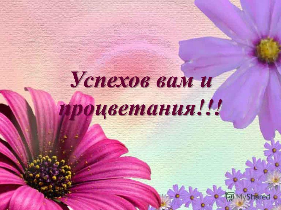 Успехов вам и процветания!!!