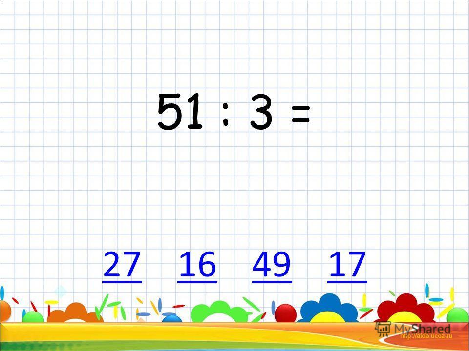36 х 2 = 7272 78 62 58786258