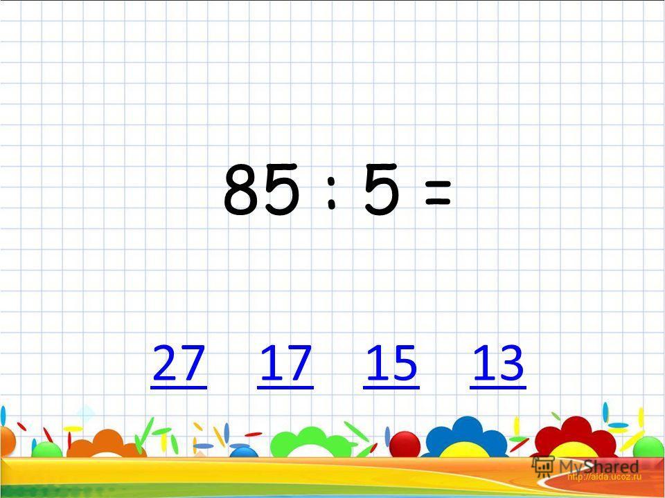 51 : 3 = 2727 16 49 17164917