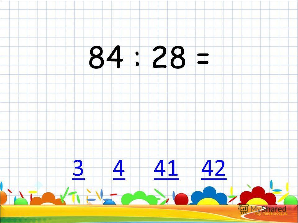 4 х 28 = 8888 92 102 11292102112