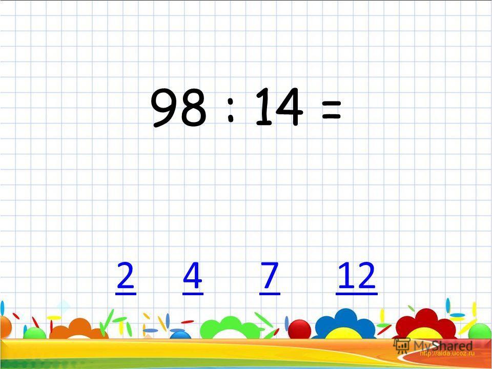 60 : 4 = 2525 15 45 615456