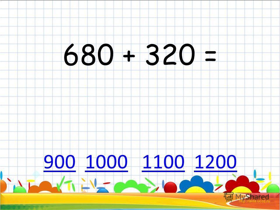 700 – 520 = 180180 160 120 140160120140