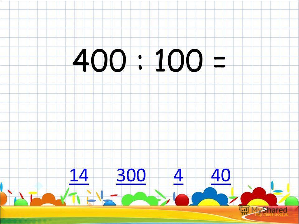 680 + 320 = 900900 1000 1100 1200100011001200