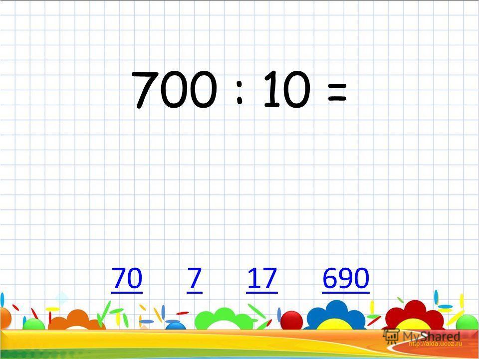 400 : 100 = 1414 300 4 40300440
