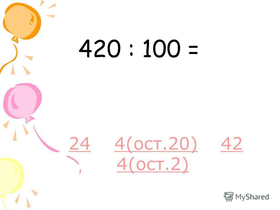 8003 : 100 = 8(ост.3) 80(ост.3) 8(ост.3)80(ост.3) 800(ост.3) 803 800(ост.3)803