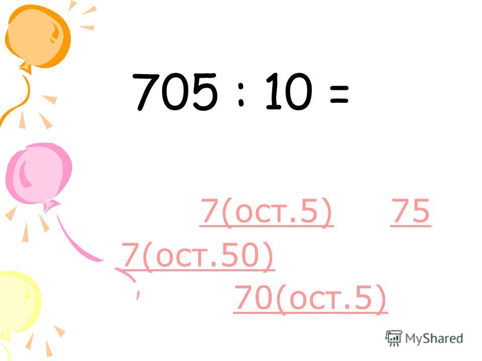 420 : 100 = 24 4(ост.20) 42244(ост.20)42 4(ост.2)